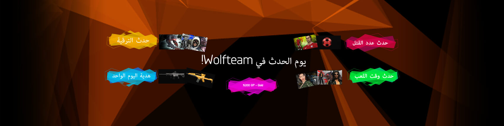 Wolfteam Events