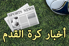 goley_pc_games_top_online_football_news_arabic