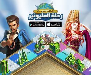 joygame_ar_travelling_millionaire_mobile_game_banner_item