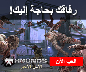 joygame_hounds_pc_games_online_new_arabic_banner