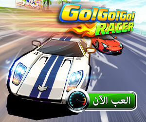 joygame_go_go_go racer_racing_right_banner_arabic