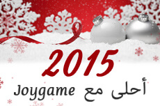 joygame_news_new_year_2015