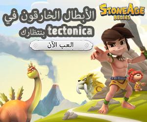 stone_age_begins_ar_3oox250