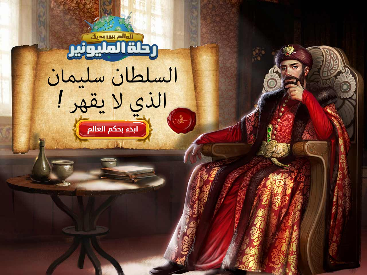 travelling_millionare_suleiman_news_ar
